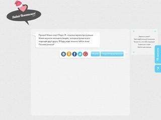 Официальный сайт программы «Давай поженимся!» - первый и единственный сайт знакомств, где кандидатов подбирает виртуальный помощник на основании общих интересов