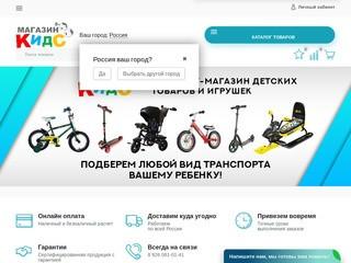 Детские товары,игры и игрушки по низким ценам в Северодвинске | Магазин Кидс