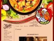 Заказ и доставка пиццы Вкусная пицца - Пиццерия Пеликан г. Лангепас