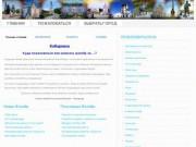 Книга жалоб и отзывов Хабаровска (пожаловаться и написать жалобу в Хабаровске)