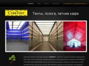 СтавТент - изготовление, производство тентов, пологов, летних кафе в городе Ставрополе