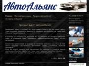 Срочный выкуп авто Томск - avtoalliance-выкуп и продажа авто в Томске (3822) 94-04-94