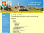 Snezhnoe-rada.gov.ua