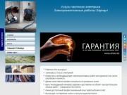 Вызов электрика на дом, Услуги электрика Барнаул