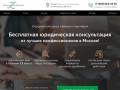 Юридический центр в Москве - Зайцев и Партнеры (Россия, Московская область, Москва)