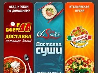 ЕДА-ВСЕГДА - доставка горячих блюд в Кемерово