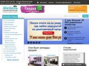 Купите мебель и матрасы по низкой цене в интернет магазине УренгойМебель.ру
