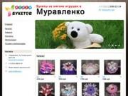 Букеты из мягких игрушек в Муравленко