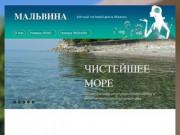 МАЛЬВИНА - Гостевой дом в Абхазии