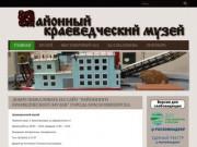 """Добро пожаловать на сайт """"Районного краеведческого музея&quot"""