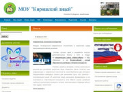 """МОУ """"Киришский лицей"""""""
