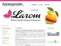 Ларом48.рф — Ароматизация помещений Липецк, Бизнес-ароматизация, Аромамаркетинг