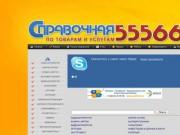 «Справка Сочи» — каталог товаров и услуг Сочи. Справочная по товарам и услугам Сочи.