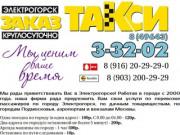 Электрогорское такси