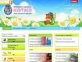 Детям и их родителям, web-магазин Kotika предлагает трафареты для витражных красок и много других радостных и полезных товаров для развития детей.