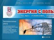 ЭЛФ - электромонтажная фирма