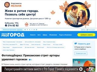 PROGOROD59 - Новости Перми - Про Город Пермь