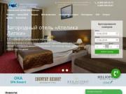 Загородный отель Ателика Липки Подмосковье - официальный сайт бронирования