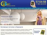 Орион - натяжные потолки Барнаул