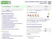 Проза.ру – сервер современной прозы