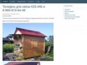 Изготовим под заказ и установим дачный домик и беседку,изготовим деревянные окна. (Россия, Хабаровский край, Хабаровск)