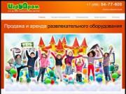 Детский развлекательный центр - филиал в Саратове (Московская область, г. Сергиев Посад, пр. Красной Армии, 209, Контактный телефон: (496) 54-77-600)
