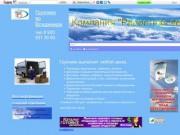 """Грузчики во Владимире (тел. 8 920 931 30 60) - сайт компании """"Радостная весть"""""""