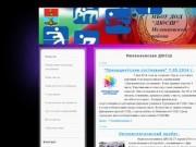 Меленковская спортивная школа - Сайт melenki-dusch!
