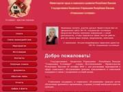 Добро пожаловать!   | «Социальная гостиница»  г. Черногорск
