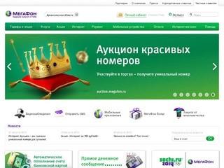 Мегафон - Архангельск