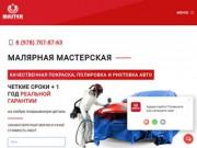 Покраска авто кузовной ремонт рихтовка Симферополь (Россия, Крым, Симферополь)