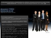 Документ ПЛЮС 86 - Юридические услуги в г. Югорске и г. Советском