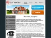 Ремонт в Дмитрове