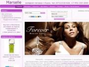 Marselle - интернет-магазин парфюмерии и косметики (г. Курск, тел. (4712) 310 626)