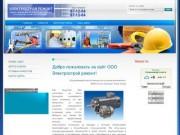 Ремонт и обслуживание электродвигателей г. Нижневартовск ООО ЭлектроСтрой ремонт