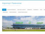 Услуги аэропорта | Аэропорт Раменское