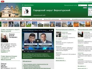 Adm-verhotury.ru