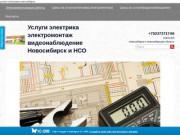 Услуги электрика,электромонтажные работы!Новосибирск и НСО (Россия, Новосибирская область, Новосибирск)