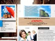 """ООО ЮЦН """"Гарант"""""""