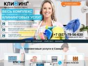 Клининговые услуги (уборка) в Самаре (Россия, Самарская область, Самара)