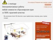 Электромонтажные работы любой сложности в Красноярском крае