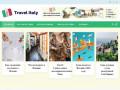 Италия - что посмотреть? Travel-italy.info Все о путешествии в Италию! (Украина, Киевская область, Киев)