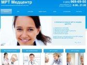 МРТ в Туле (комплексная диагностика МРТ в городе Тула) Центр МРТ в Туле проводит исследование всего организма на МРТ тамографе по доступной цене в городе Тула (тел. 8(953)969 69 50)