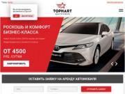 Прокат авто от Топхарт по РФ без залога, ограничения пробега и территории