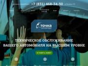 Автосервис центр для иномарок и ВАЗ дешевая диагностика, запчасти и ремонт в Нижнем Новгороде