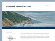 Крымский научный вестник | Электронный научный журнал
