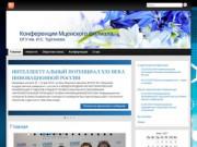 Конференции Мценского филиала » ОГУ им. И.С. Тургенева