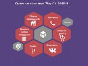 Мартсервис Уборка помещений Клининговые услуги (Россия, Удмуртия, Ижевск)