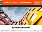Новокубанское агенство недвижимости