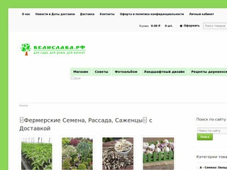 ???? Семена и Посадочный Материал - Купить СПБ в интернет-магазине с доставкой.